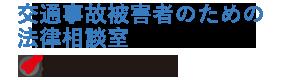 大阪で交通事故に強い弁護士は「クーリエ法律事務所」