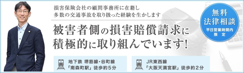 大阪で交通事故を専門にに扱うクーリエ法律事務所のホームページです。無料法律相談はもちろん,保険会社から提示された賠償額が適正かどうかも無料で診断しますのでお気軽にお問い合わせください